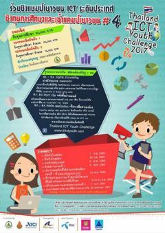 """ประกวดโครงการ """"Thailand ICT Youth Challenge"""" ภายใต้แนวคิด """"Digital Literacy for 21st Century Education"""""""