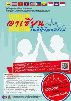 แข่งขันตอบปัญหาอาเซียนในมิติวัฒนธรรม ระดับมัธยมศึกษา