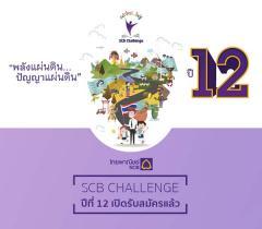 """แข่งขัน SCB Challenge """"กล้าใหม่...ใฝ่รู้"""" ปี12 """"พลังแผ่นดิน...ปัญญาแผ่นดิน"""""""