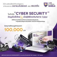 """ประกวดออกแบบโปสเตอร์ และ ประกวดคลิปวิดีโอ หัวข้อ """"Cyber Security"""