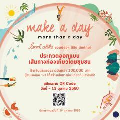 """ประกวดออกแบบเส้นทางท่องเที่ยวโดยชุมชน """"Make A Day More Than A Day"""""""