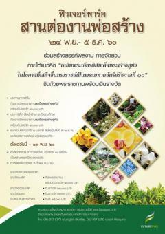 ประกวดสวนหย่อมเฉลิมพระเกียรติชิงชนะเลิศแห่งประเทศไทย ครั้งที่ ๑๐