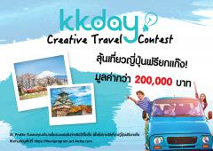 """ประกวด """"KKday Creative Travel Contest"""" หัวข้อ """"KKday เที่ยวง่าย ได้(รู้) เรื่อง"""""""
