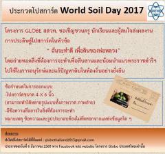 ประกวดโปสการ์ดวันดินโลก : World Soil Day 2017