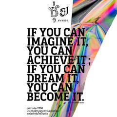 """ประกวดโครงงานความคิดสดใหม่ ลงมือทำฝันให้เป็นจริง """"ชุ่ยอวอร์ด 2560"""""""