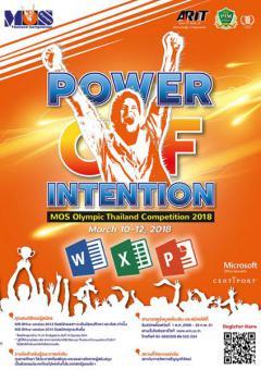 แข่งขันทักษะคอมพิวเตอร์ MOS Olympic Thailand Competition 2018