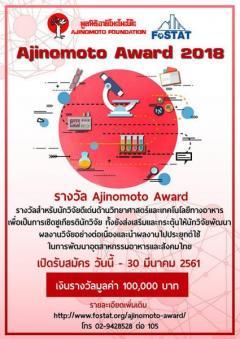 ประกวด Ajinomoto Award 2018