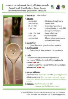 ประกวดการพัฒนาผลิตภัณฑ์จากไม้เสม็ดขาวขนาดเล็ก : Cajuput Small Wood Products Design Awards