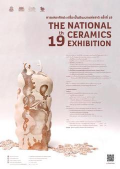 ประกวดในการแสดงศิลปะเครื่องปั้นดินเผา ครั้งที่ 19 : THE 19th NATIONAL CERAMICS EXHIBITION