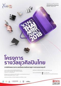 """ประกวดโครงการ """"ยุวศิลปินไทย 2561 : Young Thai Artist Award 2018"""""""