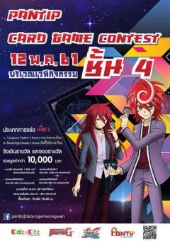 """แข่งขันการ์ดเกม """"Pantip Card Game Contest"""""""