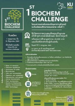 แข่งขันตอบปัญหาทางชีวเคมี ระดับมัธยมศึกษาตอนปลาย ครั้งที่ 1 : Biochem Challenge #1