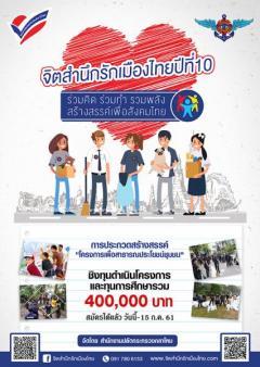 """ประกวดโครงการเพื่อสาธารณประโยชน์ระดับเยาวชน ในหัวข้อ """"ร่วมคิด ร่วมทำ รวมพลังสร้างสรรค์เพื่อสังคมไทย"""""""
