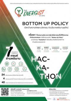"""ประกวดแนวคิดในโครงการ THE ENERGiST ภายใต้กรอบแนวคิด """"Bottom Up Policy"""" เปิดกว้างความคิดและนวัตกรรม กับนโยบายพลังงานยุคใหม่"""