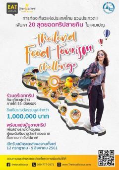 ประกวดค้นหา 20 สุดยอดทริปท่องเที่ยวสายกิน 55 เมืองรองทั่วไทย ในแคมเปญ Thailand Food Tourism Challenge