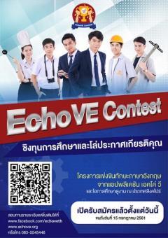 แข่งขันภาษาอังกฤษระดับประเทศ 'EchoVE Contest'