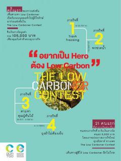 """แข่งขัน """"The Low Carboner Contest"""""""