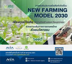 """ประกวดไอเดีย ภายใต้แนวคิด """"New Farming Model 2030"""""""