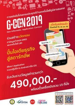 แข่งขันโปรแกรมประยุกต์ด้านเทคโนโลยีสารสนเทศ G-Con 2019