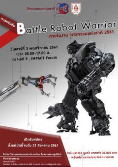 """แข่งขัน """"Battle Robot Warrior"""""""