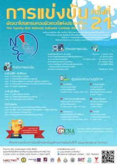 แข่งขันพัฒนาโปรแกรมคอมพิวเตอร์แห่งประเทศไทย ครั้งที่ 21 : NSC 2019