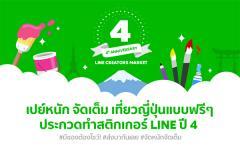 ประกวดออกแบบ LINE Creators Market Sticker Contest ปี 4