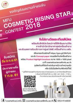 แข่งขันสุดยอดเครื่องสำอางดาวรุ่ง MFU Cosmetic Rising Star Contest 2018