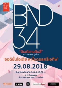 ประกวด B.A.D Student Workshop 2018
