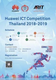 """แข่งขันทักษะคอมพิวเตอร์ด้านเครือข่าย """"Huawei ICT Competition Thailand 2018-2019"""""""