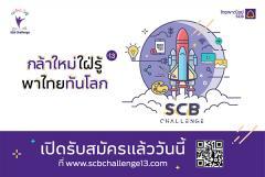 """แข่งขัน SCB Challenge """"กล้าใหม่...ใฝ่รู้"""" ปี13 """"พาไทยทันโลก"""""""