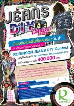 """ประกวดออกแบบ """"ROBINSON JEANS DIY Contest"""""""