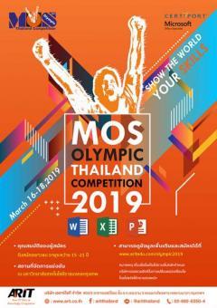 """แข่งขันทักษะคอมพิวเตอร์ """"MOS Olympic Thailand competition  2019"""""""