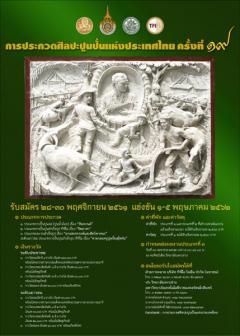 ประกวดศิลปะปูนปั่นแห่งประเทศไทย ครั้งที่ 19