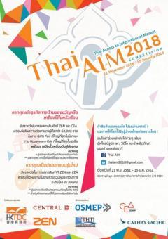 """ประกวดโครงการ """"Thai Access to International Markets Competition"""" ครั้งที่ 5 : Thai AIM 2018"""