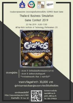 """แข่งขันบอร์ดเกมจำลองธุรกิจ ระดับประเทศ ครงั้ที่ 2 ประจำปี 2562 """"Thailand Business Simulation Game Contest 2019"""""""
