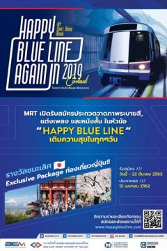 """ประกวดวาดภาพระบายสี ประกวดแต่งเพลง และประกวดหนังสั้น """"ร่วมใจ เชื่อมสุข เพื่อประชาชน Happy Blue Line Again 2019"""""""