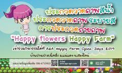 """ประกวดภาพถ่ายและประกวดวาดภาพระบายสี หัวข้อ """"Happy Flower @ Happy Farm"""""""