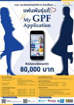 """ประกวดในกิจกรรม """"เฟ้นหาแฟนพันธุ์แท้ My GPF Application"""""""