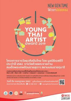 """ประกวดโครงการ """"ยุวศิลปินไทย 2562 : Young Thai Artist Award 2019"""""""