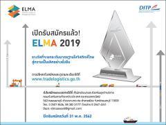 ประกวดรางวัลผู้ประกอบการที่มีความเป็นเลิศด้านการบริหารจัดการโลจิสติกส์ ประจำปี 2562 : Excellent Logistics Management Award 2019