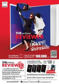 """ประกวดนักเล่าหนังสือประเภทสืบสวน """"The Reviewer เฟ้นหานักเล่าหนังสือ"""""""