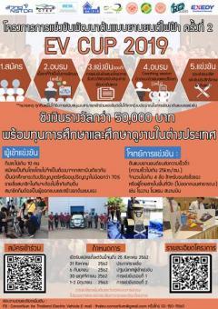 """แข่งขันพัฒนาต้นแบบยานยนต์ไฟฟ้า ครั้งที่ 2 """"EV CUP 2019"""""""