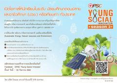 """ประกวด """"GPSC Young Social Innovator 2019"""""""