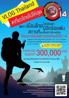 ประกวด VLOG THAILAND : เที่ยวไทยไปให้สุด