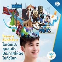 """ประกวดแผนการตลาดเพื่อโปรโมทชุมชนด้วย Digital Marketing ในโครงการ """"กรุงไทย ต้นกล้าสีขาว"""""""