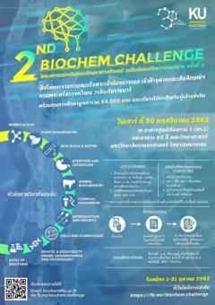 """แข่งขันตอบปัญหาทางชีวเคมี ระดับมัธยมศึกษาตอนปลาย ครั้งที่ 2 """"Biochem Challenge #2"""""""
