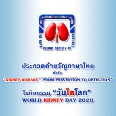"""ประกวดคำขวัญภาษาไทย หัวข้อ """"Kidney Disease – from Prevention to Detection"""""""