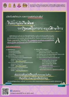 """แข่งขันแต่งคำประพันธ์ในโครงการ """"ครูไทยรักษ์ภาษาครั้งที่ 11"""""""