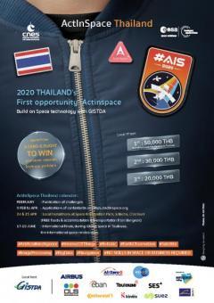 """แข่งขัน """"ActInSpace Thailand 2020"""""""