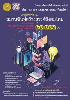 """การประกวดออกแบบสื่อ Info Graphic แบบเคลื่อนไหว หัวข้อ """"สมานฉันท์สร้างสรรค์สังคมไทย"""""""